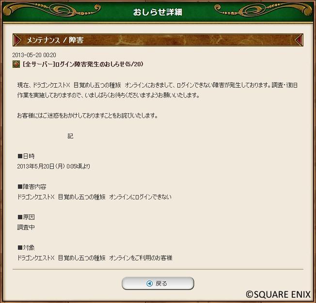 [全サーバー]ログイン障害発生のおしらせ(5/20)