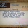 まんげつリング+1