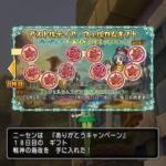 戦神の箱改