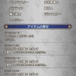 魔人の勲章+3