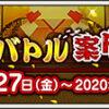 お正月イベント「新春初詣バトル案内チュー」 (2019/12/27 更新)|目覚めし冒険者