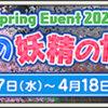 春イベント『幸せの妖精のたまご』 (2021/4/8更新)|目覚めし冒険者の広場