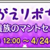 おきがえリポちゃん ~ 猫貴族のマントセット ~(2021/4/23 更新) 目覚めし冒険者