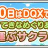 毎月10日はDQXで遊ぼう! ~すてきなめぐりあい! 春を運ぶサクラの妖精~ (2018/3/