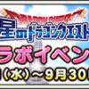 「星のドラゴンクエスト」 コラボイベント開催! (2019/9/26 更新)|目覚めし冒険