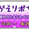 おきがえリポちゃん ~マジカル姫ゆかた&じんべいセット~ (2018/9/25 更新)|目