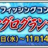 第5回フィッシングコンテスト 「本マグログランプリ」 (2020/11/16 更新) 目覚め